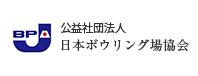 公益社団法人 日本ボウリング場協会
