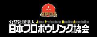 公益社団法人 日本プロボウリング場協会