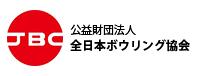 公益社団法人 全日本ボウリング協会