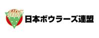 日本ボーラーズ連盟