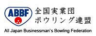 全国実業団 ボウリング連盟