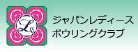 ジャパンレディース ボウリングクラブ